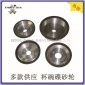 中国砂轮 碗型砂轮 树脂钻砂轮厂家